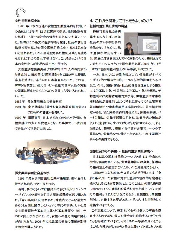 4~7)ほんまもんの女性活躍と広げよう平和憲法 久世(浅倉先生修正)3