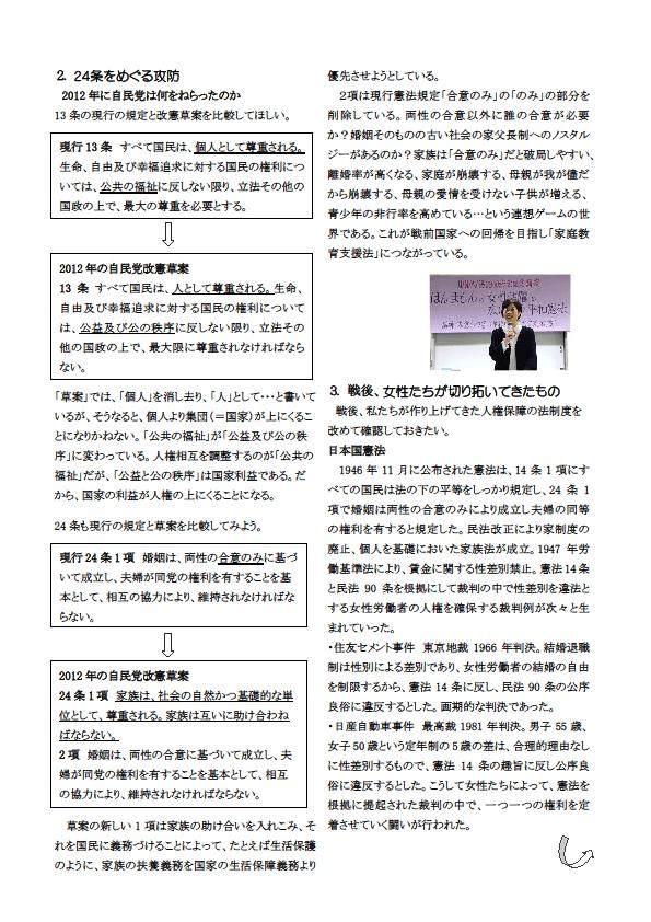4~7)ほんまもんの女性活躍と広げよう平和憲法 久世(浅倉先生修正)2
