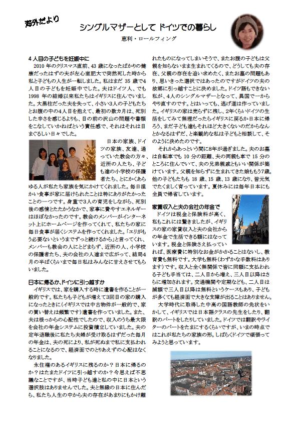 10)海外便り 恵利・ロールフィング