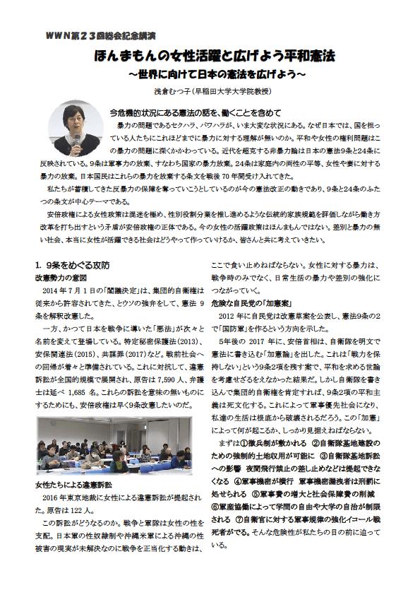 4~7)ほんまもんの女性活躍と広げよう平和憲法 久世(浅倉先生修正)1