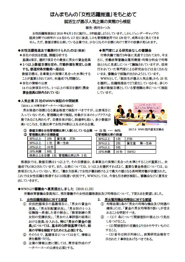 3)女性活躍推進法について 西村