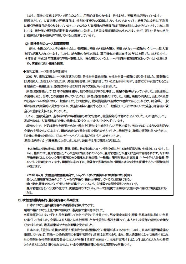 4,5)北京会議から25年 内閣府男女共同参画局へ2