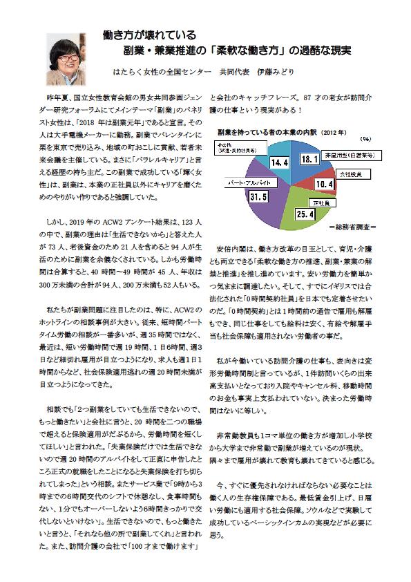 12)働き方が壊れている副業・兼業推進の意図的な動き 伊藤みどりさん