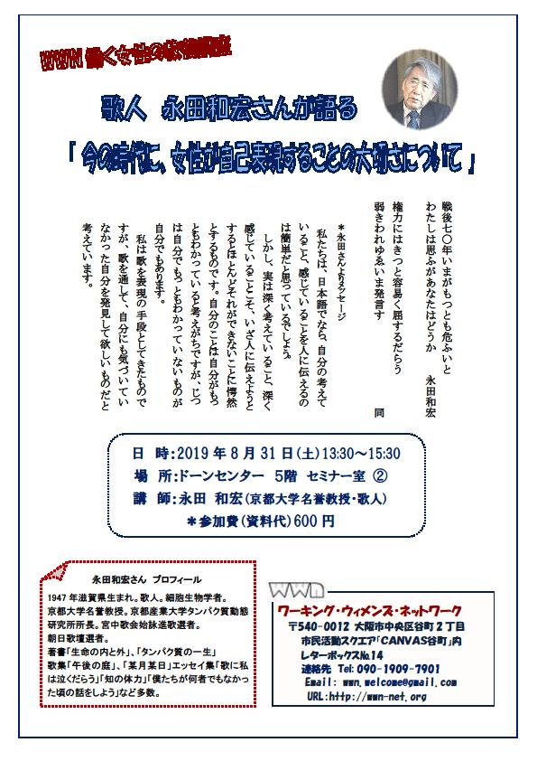 2019.8.31 働く女性の教養講座 永田和宏さん 最終版