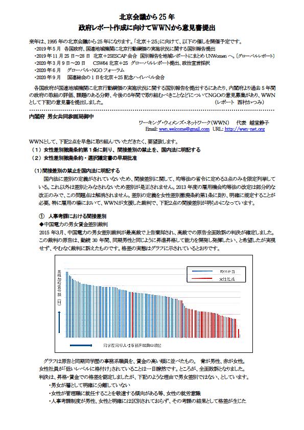 4,5)北京会議から25年 内閣府男女共同参画局へ 1