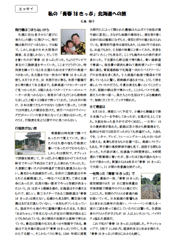 10)エッセイ 私の「青春18きっぷ」旅1