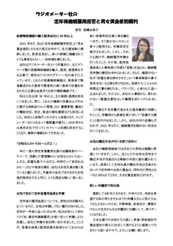 7)長縄さん裁判(宮地先生修正)1