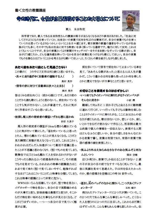 2ー5)教養講座 永田さん「今の時代に・・」永田さん変更1
