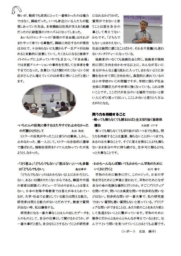 2ー5)教養講座 永田さん「今の時代に・・」永田さん変更3