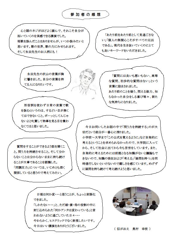 2ー5)教養講座 永田さん「今の時代に・・」永田さん変更4