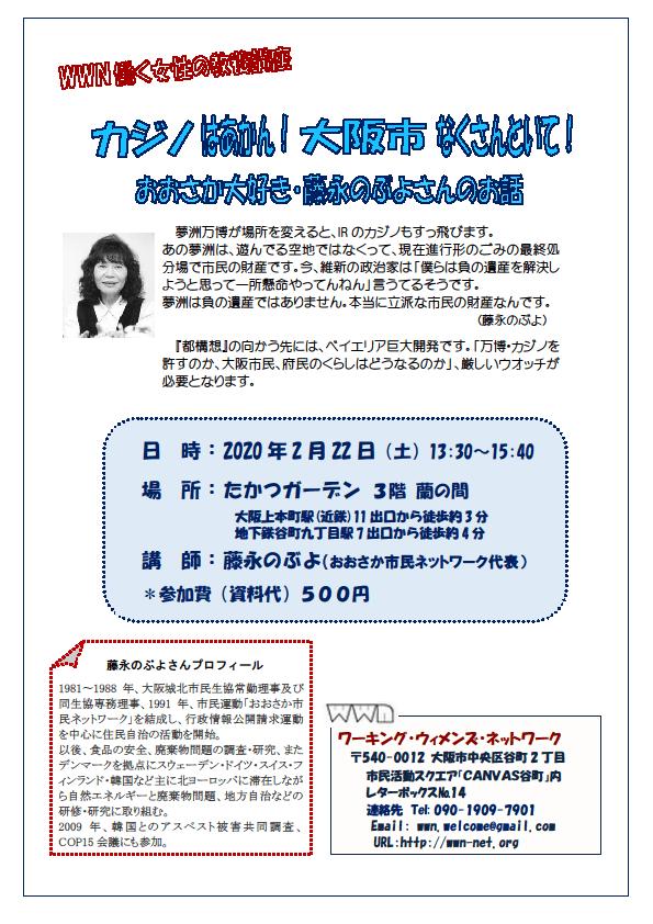 2020.2.22 働く女性の教養講座 藤永のぶよさん➀