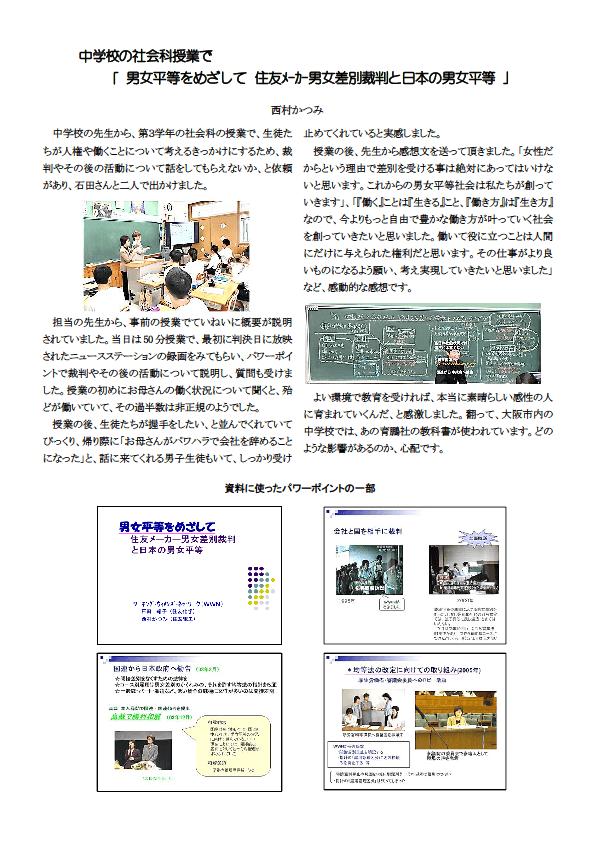 8)中学校の社会の授業で・・・ 西村_