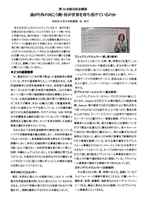 4~5)総会記念 浜矩子先生講演 2020.1.9修正1