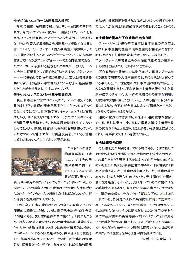 4~5)総会記念 浜矩子先生講演 2020.1.9修正2