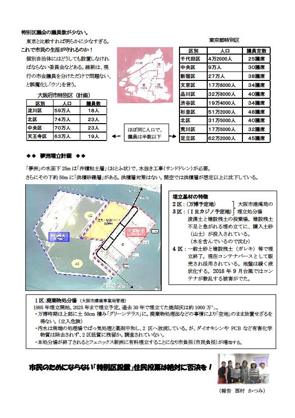 6~7)カジノはあかん!大阪市なくさんといて 4