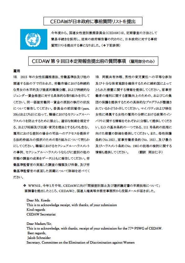12)CEDAW第9回日本定期報告提出前の質問事項